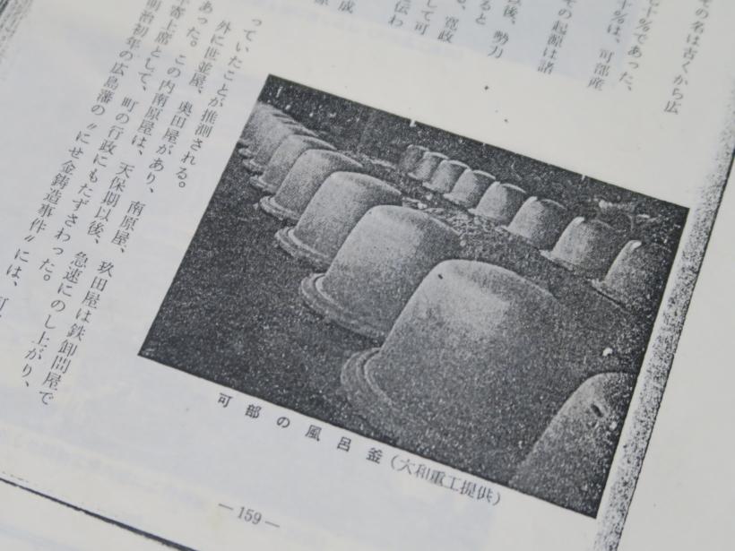 奥安芸の鉄物語 たたらの楽校 R191 益田 萩 津和野 たたら製鉄 ...